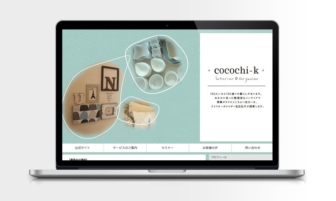 アメブロデザインカスタマイズ事例 - cocochi空間